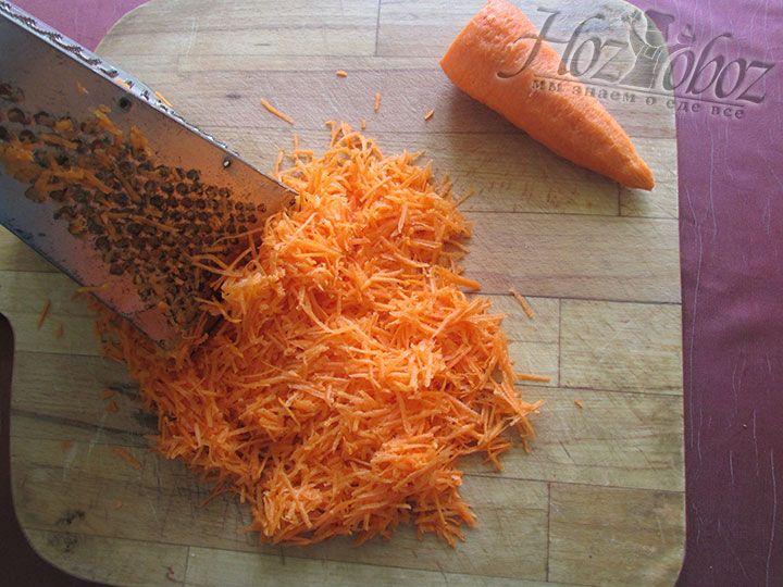 Морковь следует очистить от кожуры и натереть помельче