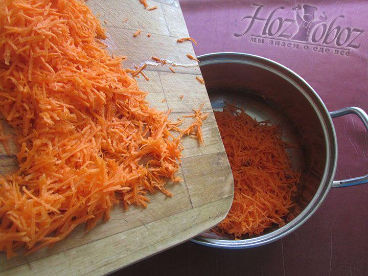 Засыпаем натертую морковь в кастрюлю