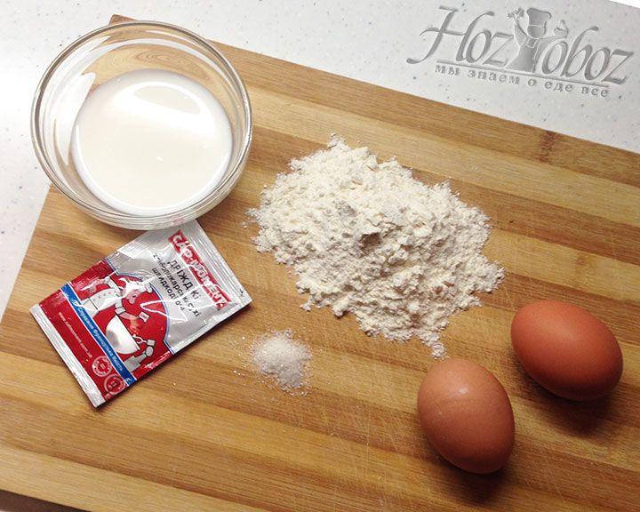 Прежде всего заготовим ингредиенты для приготовления теста