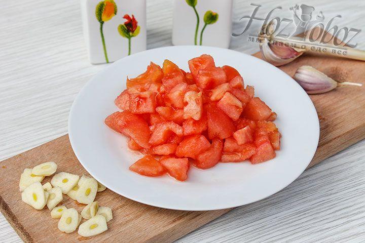 Мякоть помидора нарезаем кубками, чеснок чистим и измельчаем ломтиками