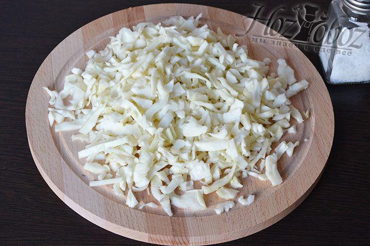 Для начинки нарезаем капусту и отжимаем ее с солью