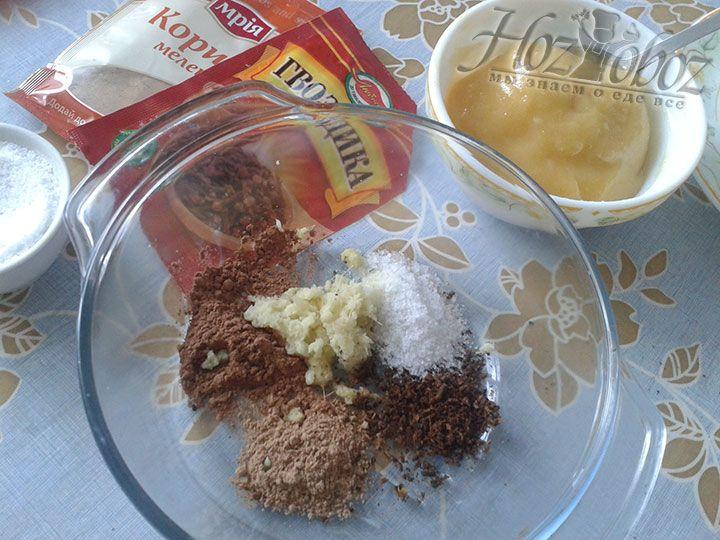 Смешаем в миске все эти ингредиенты предварительно растерев специи в ступке и натерев корень имбиря