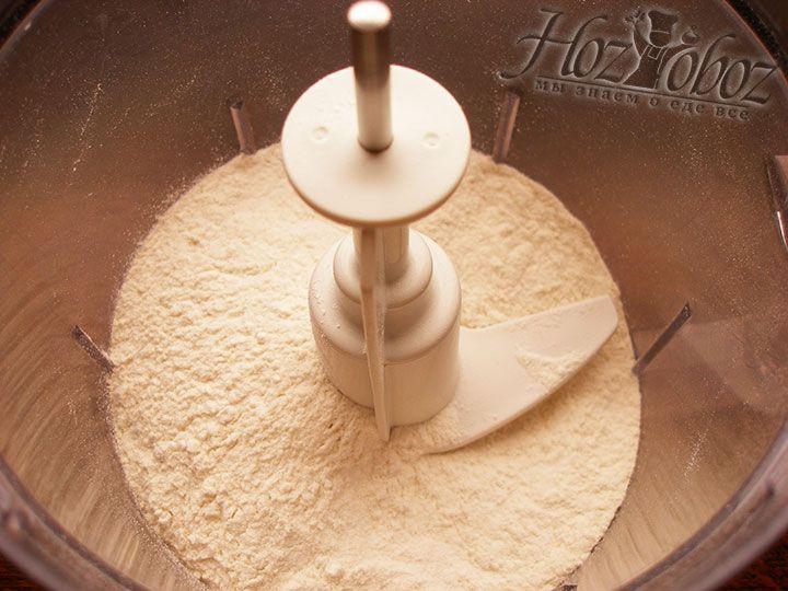 Чтобы замесить тесто помещаем муку в кухонный комбайн или миску
