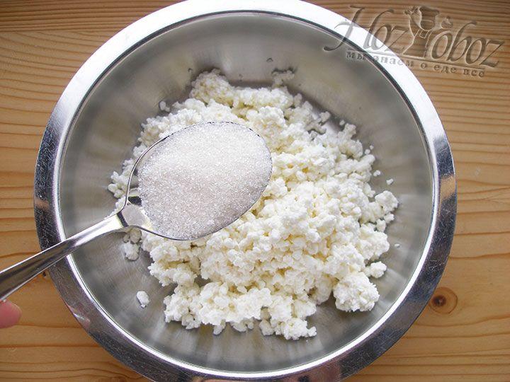 Для начинки в миску помещаем творог и сахар
