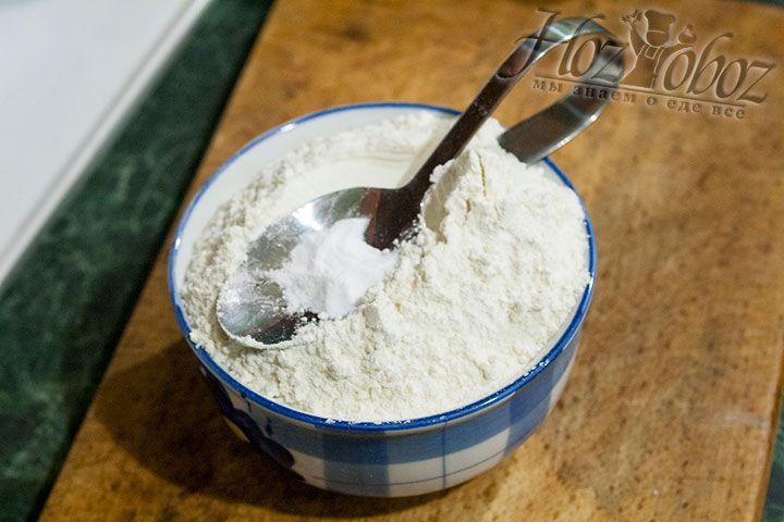 В отдельной посуде соединяем муку и порошок для выпечки