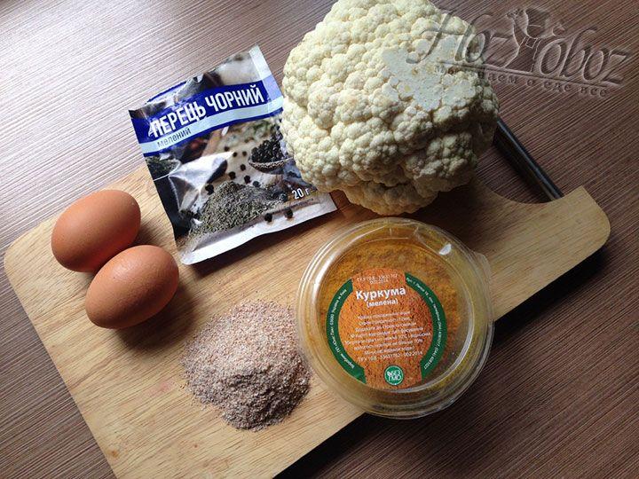 Вначале заготовим ингредиенты необходимые для приготовления этого блюда