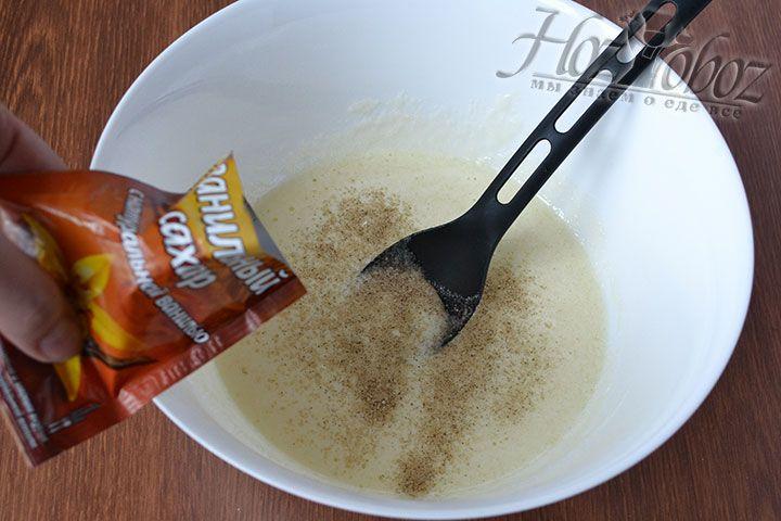 Добавляем ванилин или ванильный сахар по вкусу