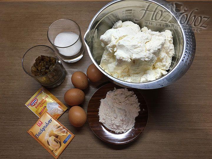 Чтобы приготовить творожную запеканку, подготовим вначале необходимые ингредиенты
