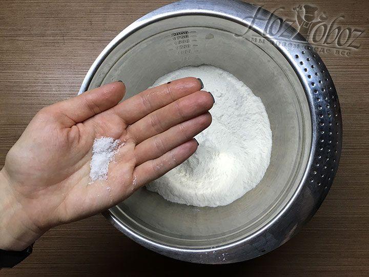 В миску с мукой добавляем соль