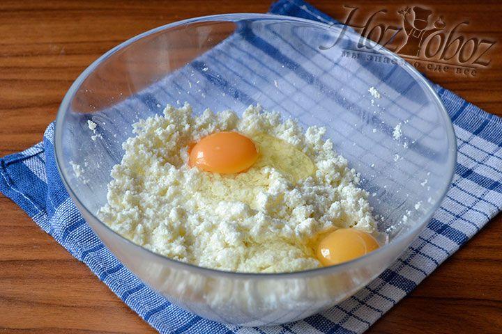 Разбейте два яйца и вылейте их в емкость с творожной массой