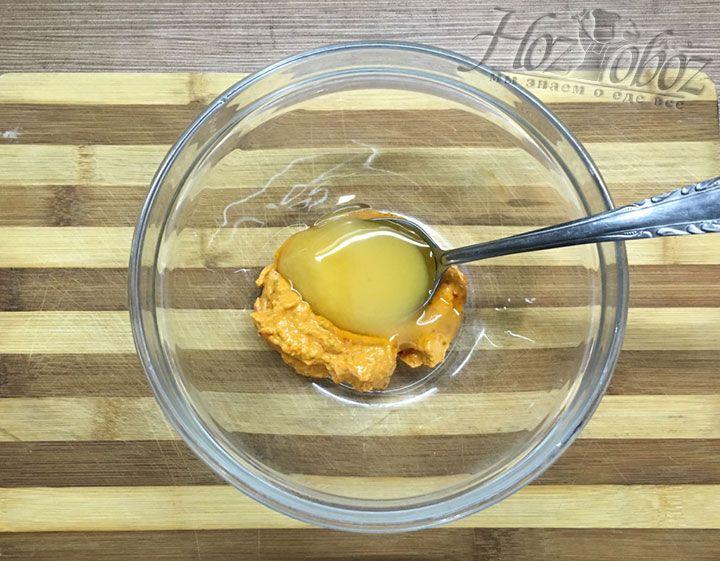 В миску с горчицей кладем мед