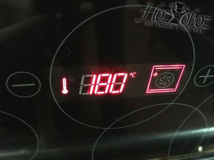 Для начала греем духовку до 180 градусов