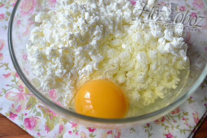 Смешайте творог с куриным яйцом