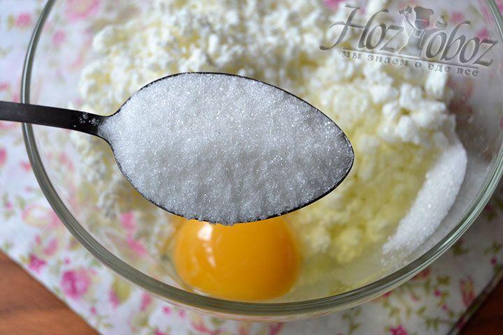 Высыпьте сахар и сделайте сладкую кисломолочную начинку