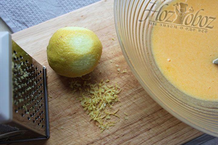 С лимона снимаем 1 столовую ложку цедры и всыпаем ее в желтки