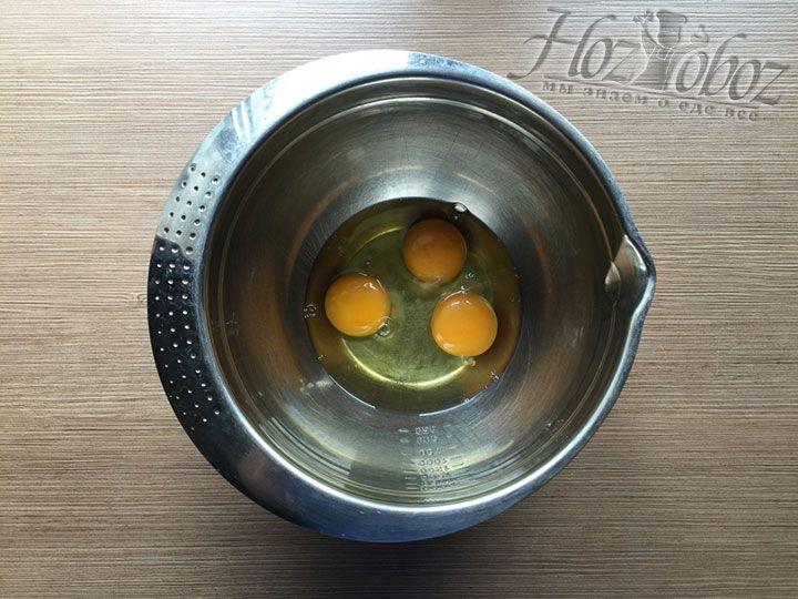 В миску разбиваем три яйца