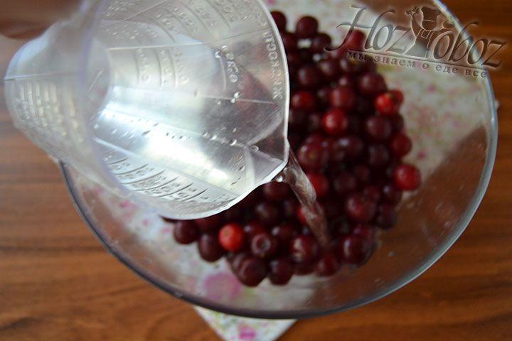 Залейте вишни водой