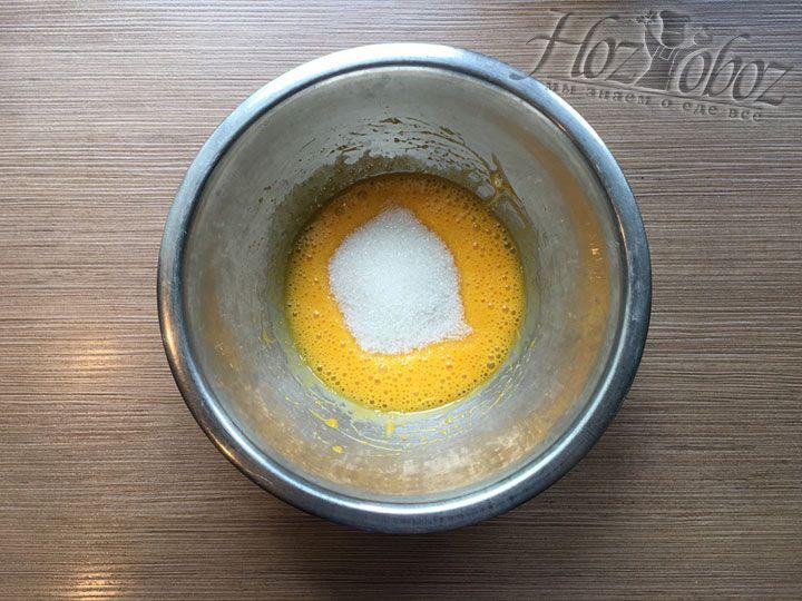 Всыпаем в желтки сахар и взбиваем их до белизны