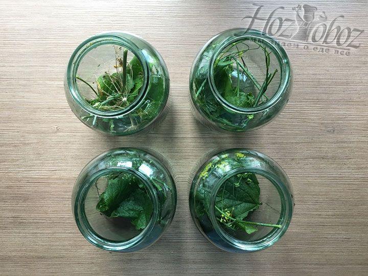 Стерилизуем и на дно помещаем несколько листьев смородины, укроп и эстрагон