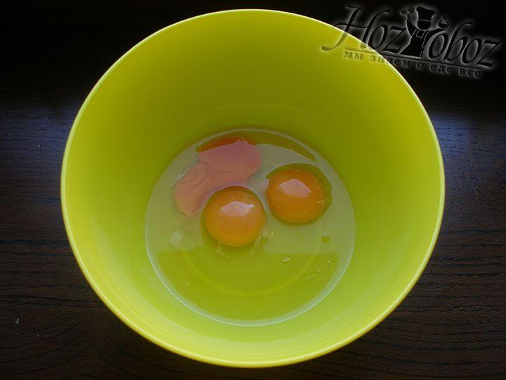 Сначала разбиваем яйца