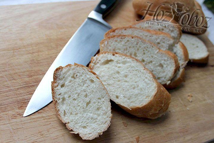 Для тостов нарезаем тонко белый багет