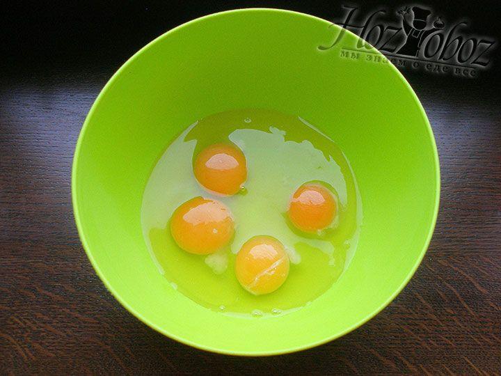 Сначала нужно разбить яйца