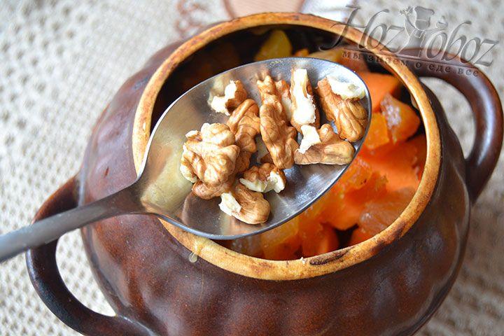 Всыпьте грецкие орехи в горшочек