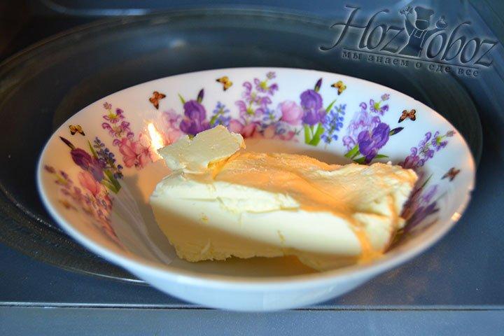 Поставьте миску со сливочным маслом в микроволновку на 30 секунд