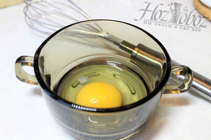 Слегка взбиваем яйцо, которым будем смазывать гата