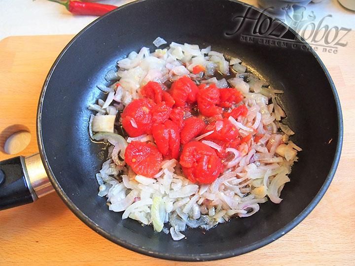 Обжарим томаты вместе с луком