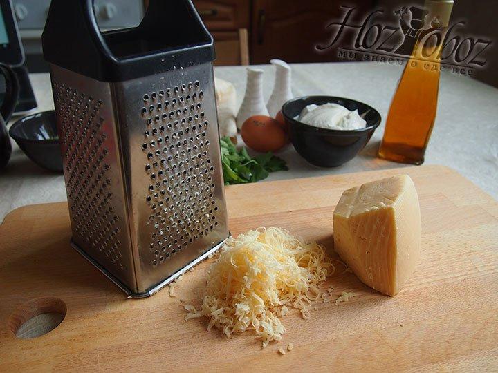 Сыр натрем на мелкой терке
