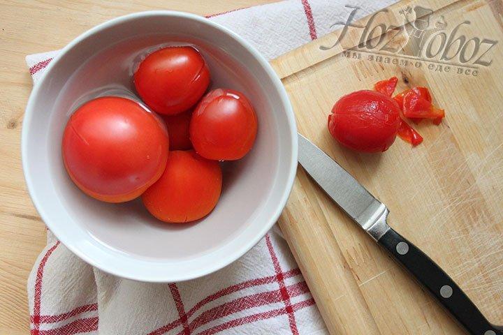 Подготовим томаты, очистив от кожуры