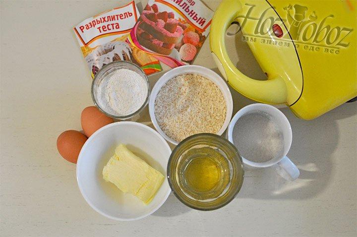 Подготовим необходимые ингредиенты