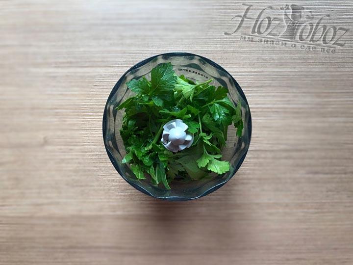 Выбранную зелень рукколы и петрушки надо помыть и просушить, а затем положить в чашу для дальнейшего измельчения