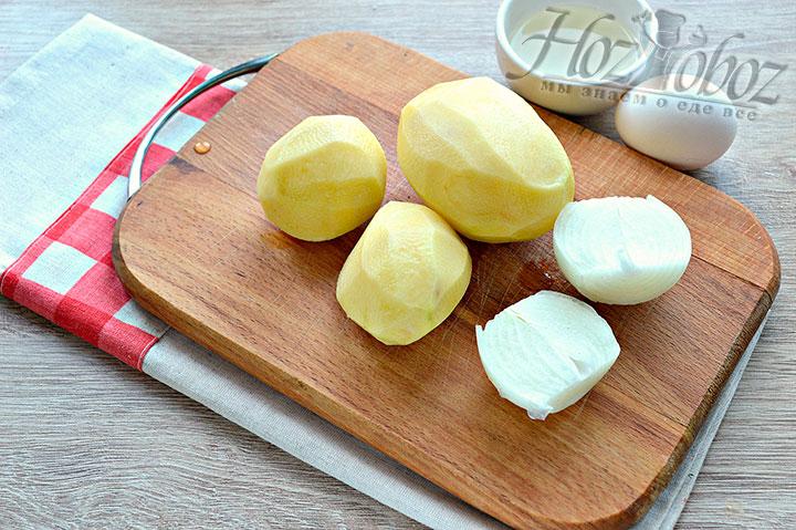 Очищаем картофель и луковицу