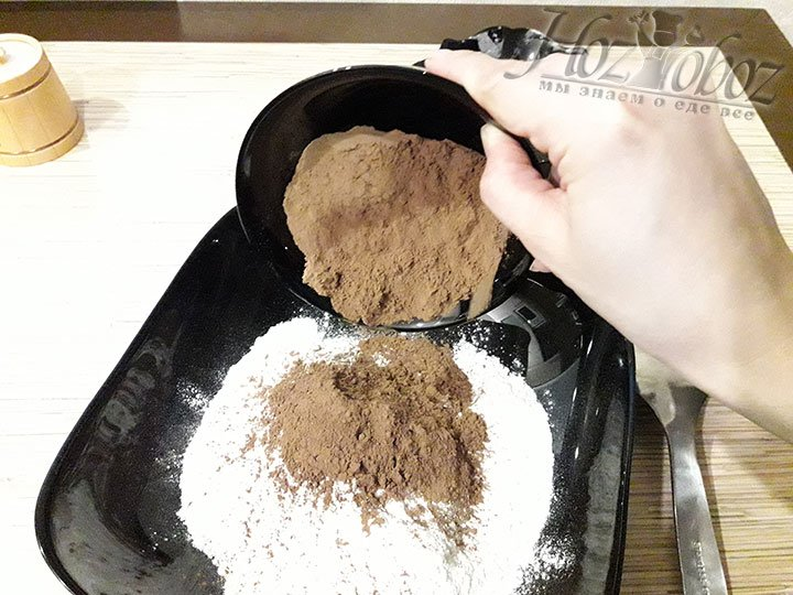 Вводим порошок какао