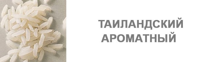 ris-tailandskiy-aromatniy