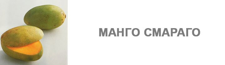 Манго Смараго