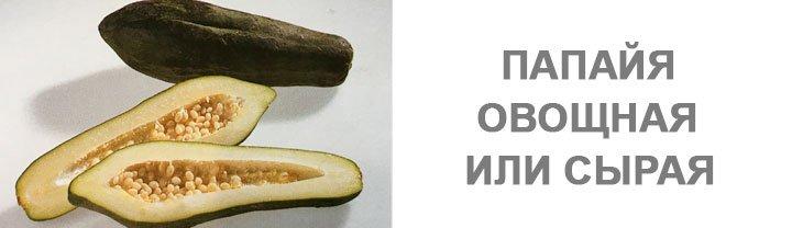 Овощная папая