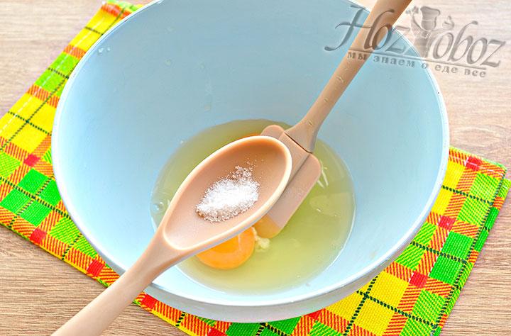 Добавляем к яйцам соль