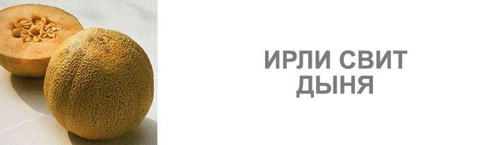 Дыня Ирли Свит