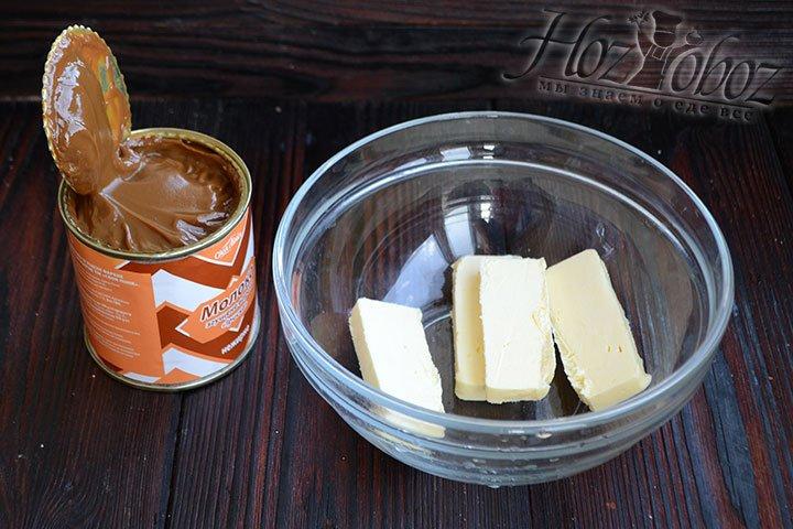 Сливочное масло заранее достаньте из холодильника, чтобы оно подтаяло. Откройте банку со сгущенкой.