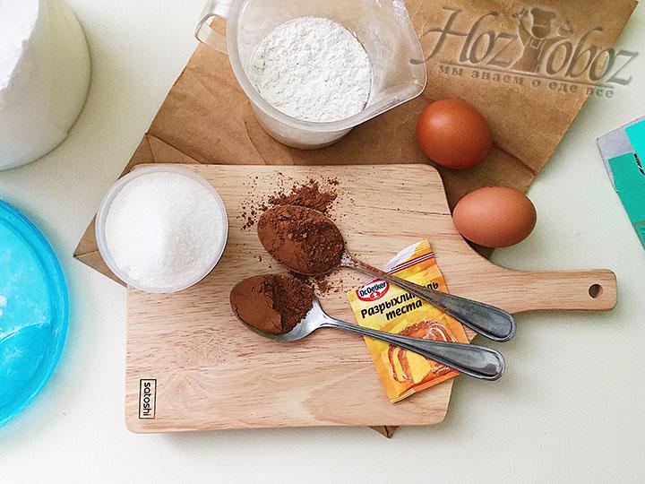 Подготовим ингредиенты для бисквита.