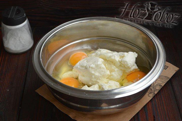 Творог и яйца перемешиваем в глубокой миске, немного солим.