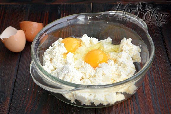 Кладем в посуду, которую можно нагревать, творог и вбиваем яйца.