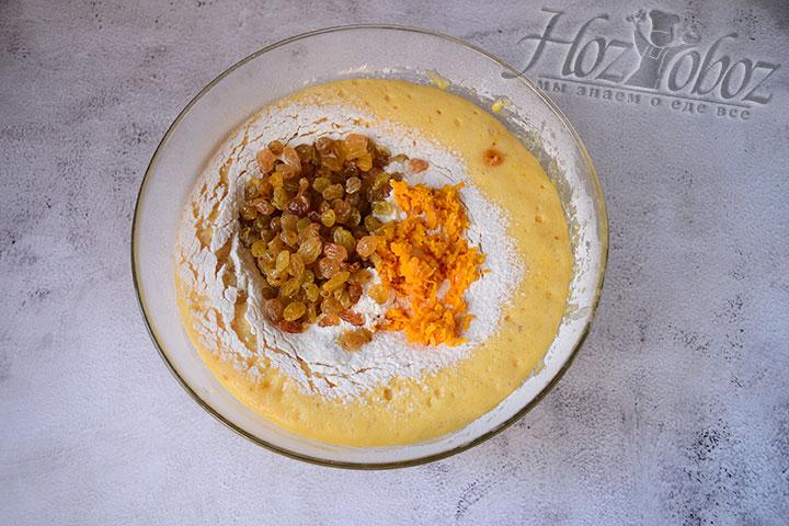 Добавляем изюм и цедру апельсина.